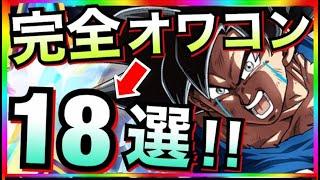 【ドッカンバトル】完全にオワコン18選。【Dragon Ball Z Dokkan Battle】【地球育ちのげるし】