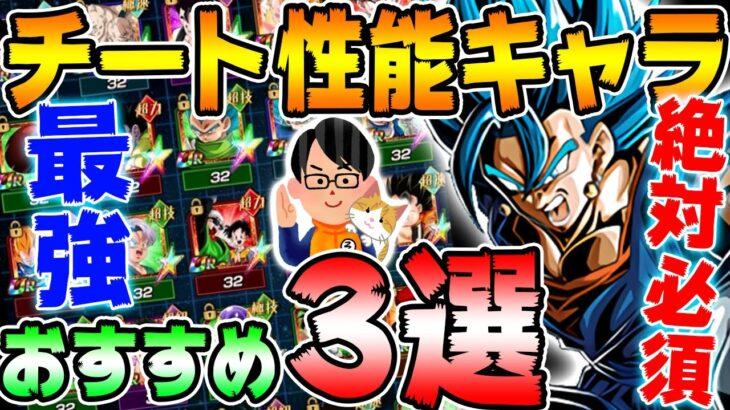 【ドッカンバトル】合法チート!強すぎるイベントキャラ3選!初心者向け解説|Dragon Ball Z Dokkan Battle|ソニオTV