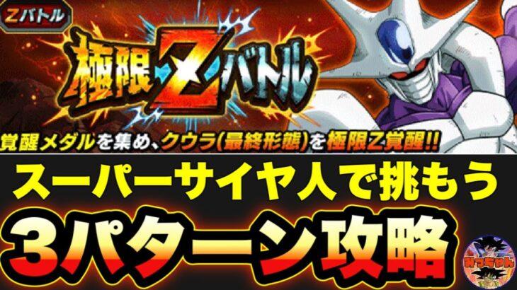 ︎【ドッカンバトル#660】極限 Zバトル クウラ最終形態攻略3パターン【Dragon Ball Z Dokkan Battle】