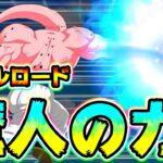 【ドッカンバトル】バトルロード 魔人の力をやってみた【Dragon Ball Z Dokkan Battle】