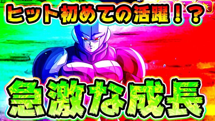 【ドッカンバトル】ヒットさん出番ですよ!急激な成長でバトルロード【Dragon Ball Z Dokkan Battle】