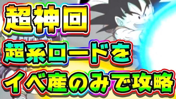 【ドッカンバトル】自前イベント産キャラのみで超系バトルロードを攻略するよ【Dragon Ball Z Dokkan Battle】