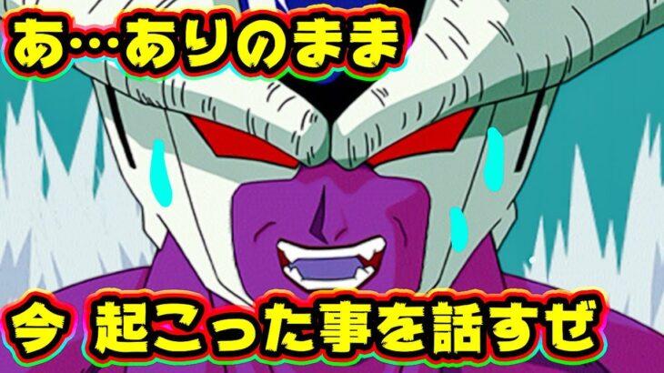 【ドッカンバトル】おれは奴の前で変身をしようと思ったら いつのまにかしていた【Dragon Ball Z Dokkan Battle】