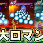 【ドッカンバトル】覚醒悟飯!ドッカン三大ロマン砲をかますぜ!【Dragon Ball Z Dokkan Battle】