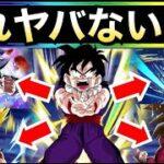 【ドッカンバトル】これは凄い事になりましたね。幼年期悟飯【Dragon Ball Z Dokkan Battle】【地球育ちのげるし】