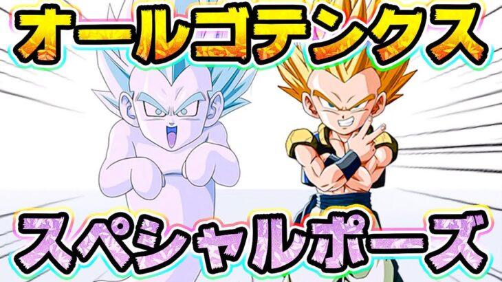 【ドッカンバトル】久しぶりに見たけどスペシャルポーズのメンバーなにこれ酷ない?【Dragon Ball Z Dokkan Battle】