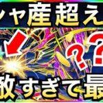【ドッカンバトル】バトル中『ずっと無敵』ってヤバない??【Dragon Ball Z Dokkan Battle】【地球育ちのげるし】【GT悟空伝】