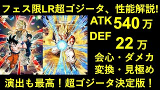 【ドッカンバトル】演出最高のフェス限LR超ゴジータ性能解説!期待に応える超ゴジータ決定版!