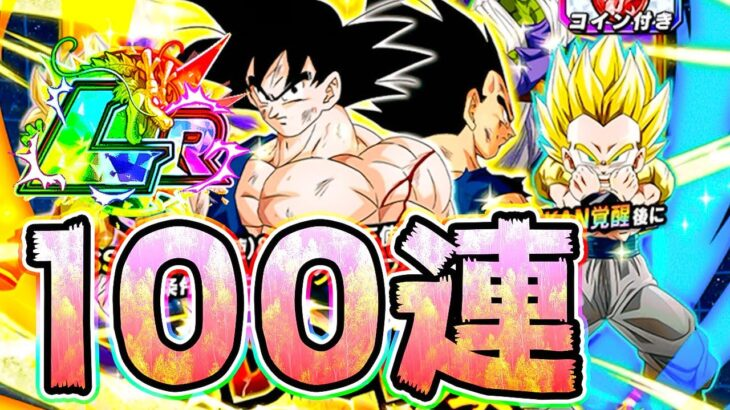 【ドッカンバトル】LRゴジータを狙ってドッカンフェス100連ガチャ【Dragon Ball Z Dokkan Battle】