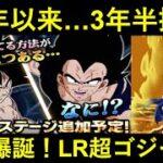 【ドッカンバトル】LR超ゴジータ、七夕で降臨!3年半待ち続けた超激戦予告!