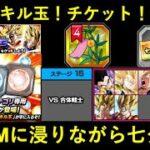 【ドッカンバトル】LRゴジさんの神BGM聴きながら七夕CP解説。『フュージョン専用スキル玉』が嬉しい…!