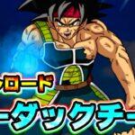 【ドッカンバトル】LRバーダック初めての大活躍!バーダックチームのバトルロード【Dragon Ball Z Dokkan Battle】