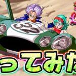 【ドッカンバトル】LRドライブトランクスを使ってみた【Dragon Ball Z Dokkan Battle】