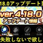 【ドッカンバトル】ver.4.18.0アップデート予告が到来!今度は扱い切れるのか…?