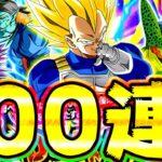 【ドッカンバトル】超ベジータのドッカンフェス100連ガチャ【Dragon Ball Z Dokkan Battle】