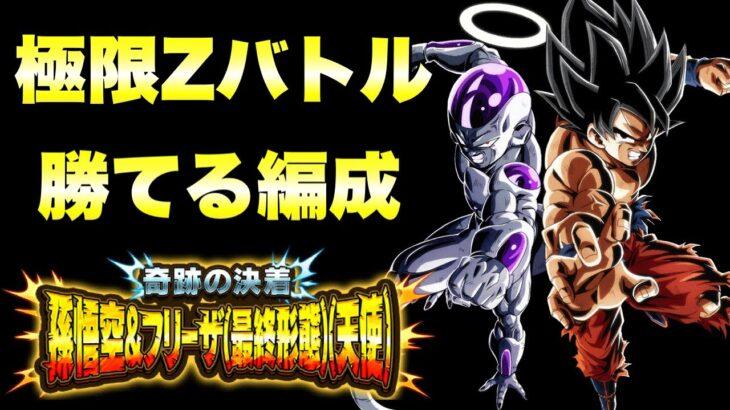 『ドッカンバトル 1087』絶対に勝てる!極限Zバトル:レベル10攻略 極限LR悟空&フリーザ 【Dragon Ball Z Dokkan Battle】