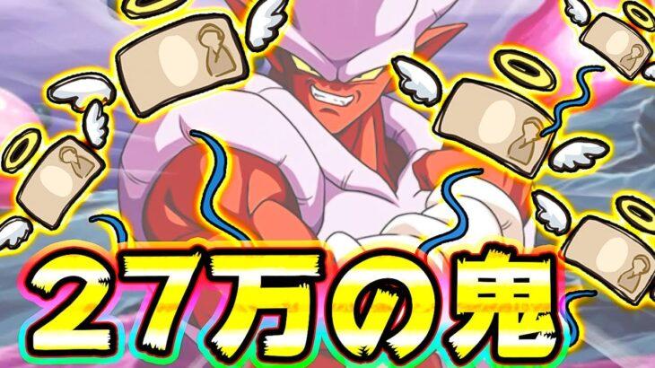 【ドッカンバトル】これが27万のジャネンバです【Dragon Ball Z Dokkan Battle】