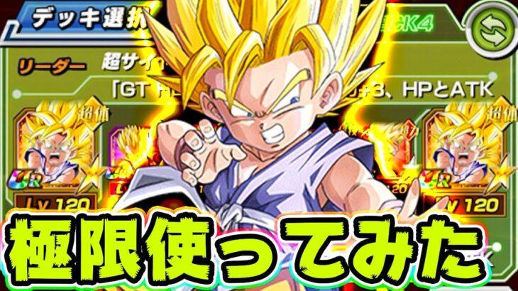 【ドッカンバトル】極限した超2悟空GTを使ってみた!GT HEROで【Dragon Ball Z Dokkan Battle】