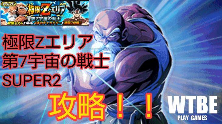 【ぶっこわしバトル】#35   極限Zエリア 第7宇宙の戦士 1.気合いと執念の限界突破 SUPER2を攻略してみた。【DRAGON BALL Z DOKKAN BATTLE(ドッカンバトル)】