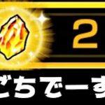 【ドッカンバトル 3875】報酬美味すぎ。ガシャしすぎたからお龍石回収します。【Dokkan Battle】