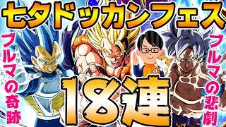 【ドッカンバトル】5年越しの悲劇!?七夕ドッカンフェス18連 Dragon Ball Z Dokkan Battle ソニオTV