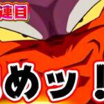 【ドッカンバトル】ジャネンバが鬼すぎる!伝説降臨ガチャ600連目【Dragon Ball Z Dokkan Battle】