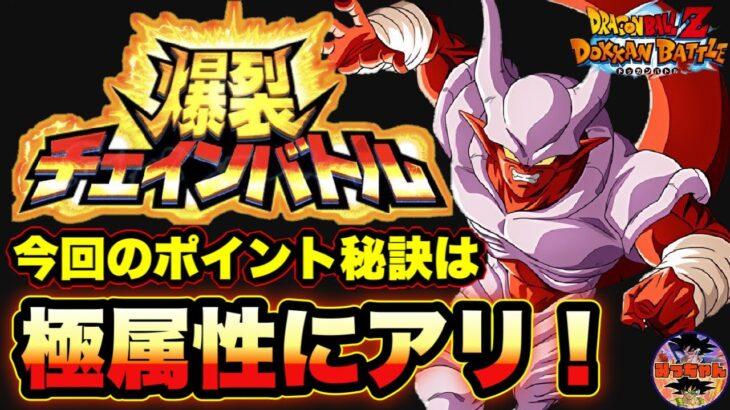 ︎【ドッカンバトル#682】爆裂チェインバトル攻略 今回のポイント秘訣は極属性?【Dragon Ball Z Dokkan Battle】