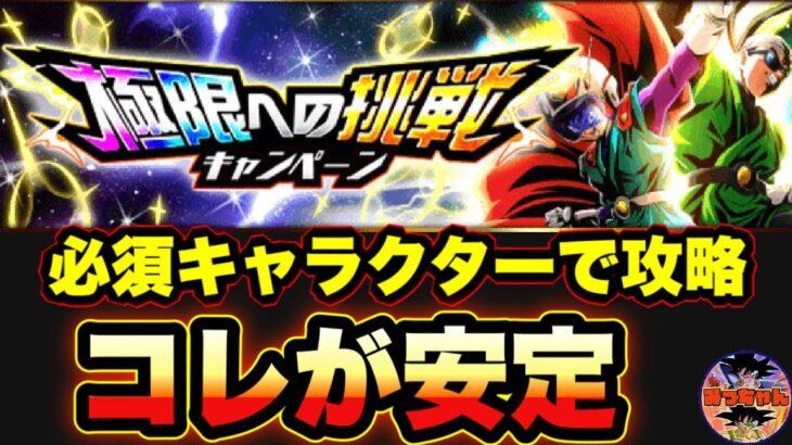 ︎【ドッカンバトル#690】極限Zエリア グレートサイヤマン1号&2号の攻略を2パターン【Dragon Ball Z Dokkan Battle】