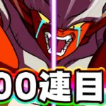 【ドッカンバトル】絶賛大ハマり中のジャネンバ伝説降臨ガチャ900連目【Dragon Ball Z Dokkan Battle】