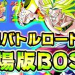 【ドッカンバトル】極限バトルロード 劇場版BOSSに初見で挑戦【Dragon Ball Z Dokkan Battle】