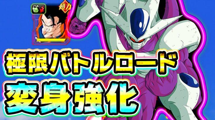 【ドッカンバトル】極限バトルロード 変身強化に初見で挑戦【Dragon Ball Z Dokkan Battle】