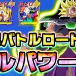 【ドッカンバトル】極限バトルロード フルパワーに初見で挑戦【Dragon Ball Z Dokkan Battle】
