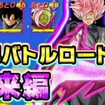 【ドッカンバトル】極限バトルロード 未来編に初見で挑戦【Dragon Ball Z Dokkan Battle】