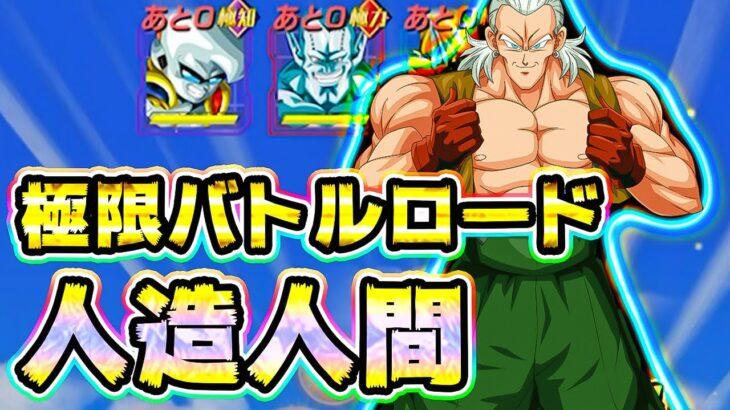 【ドッカンバトル】極限バトルロード 人造人間に初見で挑戦【Dragon Ball Z Dokkan Battle】