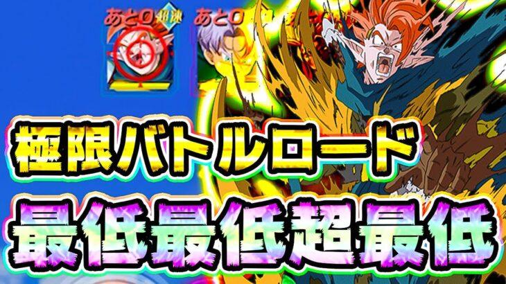 【ドッカンバトル】キングオブクソステージ【Dragon Ball Z Dokkan Battle】