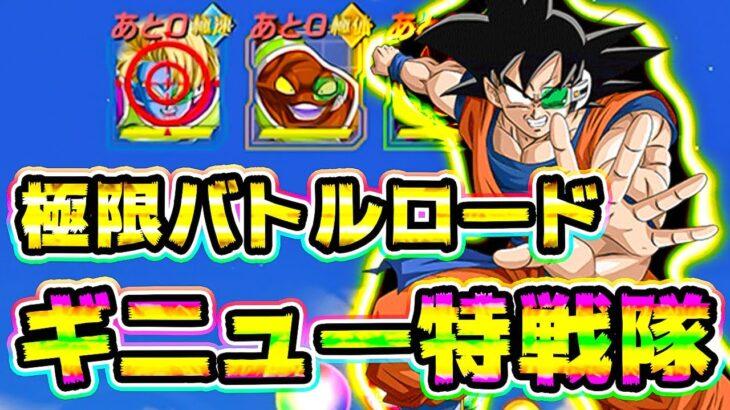 【ドッカンバトル】ラストはギニュー特戦隊 極限バトルロード【Dragon Ball Z Dokkan Battle】