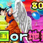 【ドッカンバトル】天国モードなのか地獄モードなのかどっちなんだい!【Dragon Ball Z Dokkan Battle】
