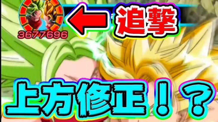【ドッカンバトル】神運営!まさかの全キャラ上方修正⁉【Dragon Ball Z Dokkan Battle】
