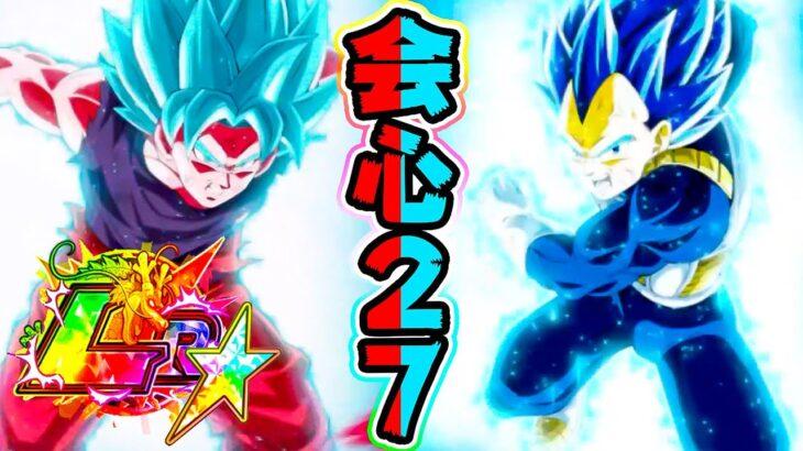 【ドッカンバトル】ウチのブルーコンビは半端じゃあないぜ!【Dragon Ball Z Dokkan Battle】