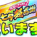 【ドッカンバトル】七夕ガチャチケット使います【Dragon Ball Z Dokkan Battle】
