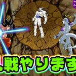 【ドッカンバトル】久々に大乱戦やりますか!【Dragon Ball Z Dokkan Battle】