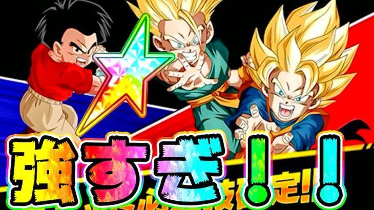 【ドッカンバトル】虹のトランクス&悟天のパワーにきっとビックリするね!【Dragon Ball Z Dokkan Battle】