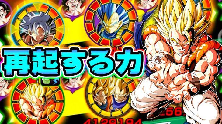 【ドッカンバトル】GT悟空伝が貧弱すぎる…七夕フェスの大目玉 6周年コンビ&LRゴジータ【Dragon Ball Z Dokkan Battle】