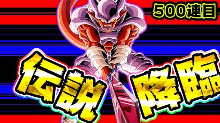 【ドッカンバトル】激熱回 LRジャネンバを狙って伝説降臨ガチャ 500連目【Dragon Ball Z Dokkan Battle】