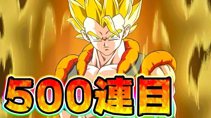 【ドッカンバトル】こんなの初めて…LRゴジータ ガチャ計500連【Dragon Ball Z Dokkan Battle】