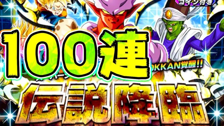 【ドッカンバトル】LRジャネンバを狙って伝説降臨ガチャ100連【Dragon Ball Z Dokkan Battle】