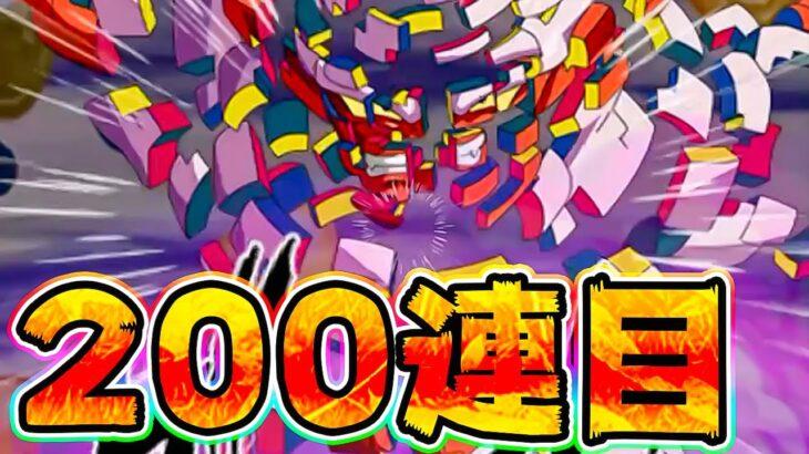【ドッカンバトル】LRジャネンバを狙って伝説降臨ガチャ200連目【Dragon Ball Z Dokkan Battle】