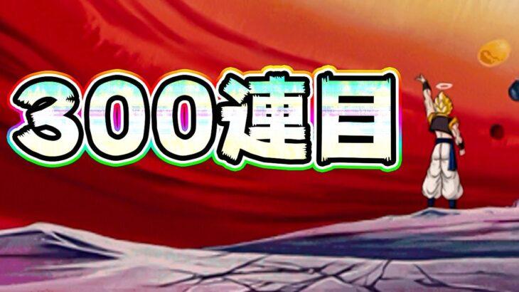 【ドッカンバトル】LRゴジータを狙って300連目 ドッカンフェス【Dragon Ball Z Dokkan Battle】