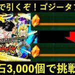 【ドッカンバトル】新LRゴジータ出るまで引くぞ!龍石3000個でゴジータフェス!