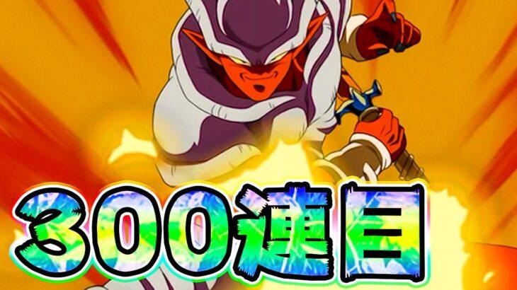 【ドッカンバトル】LRジャネンバを狙って伝説降臨ガチャ300連目【Dragon Ball Z Dokkan Battle】